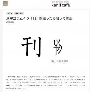 漢検 漢字コラム40「刊」
