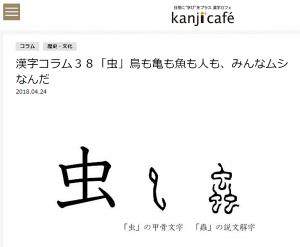 漢検の漢字カフェ「虫」