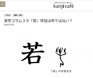 漢検 漢字コラム39「若」